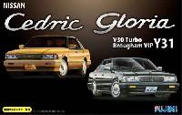 フジミ1/24 インチアップシリーズニッサン セドリック/グロリア V30ターボ ブロアム VIP (Y31)