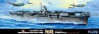 フジミ1/700 特シリーズ日本海軍 航空母艦 翔鶴 Ver.1.1 昭和17年/19年 (1942年/1944年)