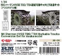 M4 シャーマン HVSS T80/T84 連結可動キャタピラ改造キット (アスカモデル用)