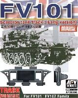 FV101 スコーピオン 履帯 (前期型) (可動式)