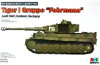 ドイツ ティーガー 1 フェールマン戦隊 (ドイツ北部 1945年4月)