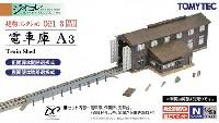 トミーテック建物コレクション (ジオコレ)電車庫 A3