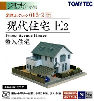トミーテック建物コレクション (ジオコレ)現代住宅 E2