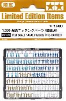 タミヤディテールアップパーツシリーズ (艦船モデル用)1/350 船員エッチングパーツ (塗装済)