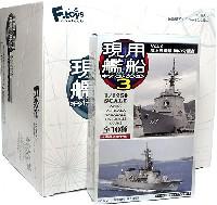 現用艦船キットコレクション Vol.3 海上自衛隊 海の守護者 (1BOX)