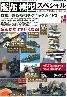 モデルアート艦船模型スペシャル艦船模型スペシャル No.59 艦船模型テクニックガイド 2
