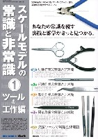 モデルアート臨時増刊スケールモデルの常識と非常識 1 ツール&工作編