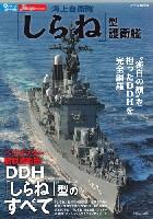 イカロス出版世界の名艦海上自衛隊 しらね型護衛艦