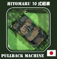 プルバックマシーン 10式戦車