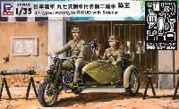 ピットロード1/35 グランドアーマーシリーズ日本陸軍 九七式側車付 自動二輪車 陸王 (エッチングパーツ付)