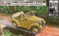 日本陸軍 九五式 小型乗用車 くろがね四起 (エッチングパーツ付)