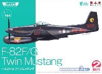 プラッツフライングカラー セレクションF-82F/G ツインムスタング