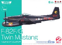 F-82F/G ツインムスタング