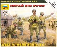 ズベズダART OF TACTICソビエト 陸軍指揮官 1941-1943