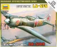 ズベズダART OF TACTICラボーチキン LA-5FN (ソビエト戦闘機)