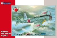 スペシャルホビー1/72 エアクラフト プラモデル中島 Ki-43-2乙 一式戦闘機 隼 2型乙