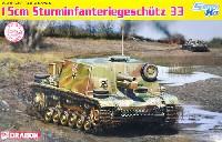 ドイツ 15cm 33B 突撃歩兵砲 (マジックトラック仕様 特別版)