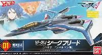 VF-31J ジークフリード ファイターモード (ハヤテ・インメルマン機)
