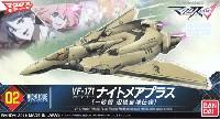 バンダイメカコレクション マクロスVF-171 ナイトメアプラス ファイターモード (一般機 辺境宙域仕様)