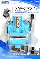 ウェーブホビーツールシリーズHG ミニバイス