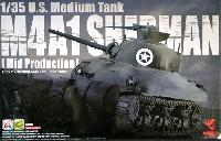アスカモデル1/35 プラスチックモデルキットアメリカ中戦車 M4A1 シャーマン (中期型)