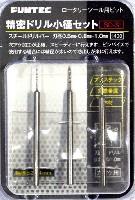 精密ドリル小径セット (0.5mm・0.8mm・1.0mm)