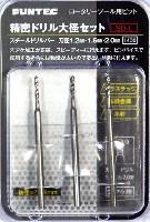 精密ドリル大径セット (1.2mm・1.5mm・2.0mm)