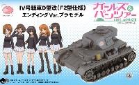 ピットロードガールズ&パンツァー4号戦車 D型改 (F2型仕様) エンディングVer.