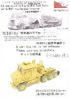 アメリカ 戦車運搬車 M1070 (簡易組立版)