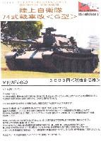 陸上自衛隊 74式戦車改 (G型)