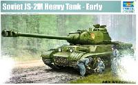 トランペッター1/35 AFVシリーズソビエト JS-2M 重戦車 初期型