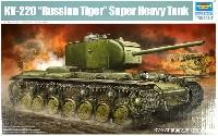 トランペッター1/35 AFVシリーズソビエト KV-220 重戦車 ロシアン・タイガー
