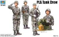 トランペッター1/35 AFVシリーズ中国人民解放軍 戦車兵