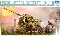 ソビエト 100mm対空砲 KS-19M2
