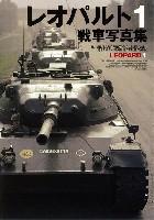 レオパルト1 戦車写真集