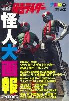 仮面ライダー 怪人大画報 2016