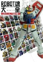 ROBOT魂大全 -ロボットフィギュア不滅の本質 -