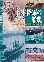 大日本絵画船舶関連書籍日本陸軍の船艇 上陸用、輸送用、護衛用、攻撃用各船艇から特殊船まで