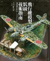 大日本絵画航空機関連書籍飛行機模型 低級技術指南 飛行機大名モデリングのすすめ