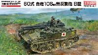 陸上自衛隊 60式自走106mm無反動砲 B型