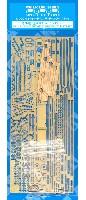 アオシマ1/700 ウォーターライン ディテールアップパーツ給油艦 速吸 専用エッチングセット