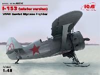 ICM1/48 エアクラフト プラモデルポリカルポフ I-153 チャイカ 冬季仕様