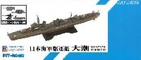 ピットロード1/700 スカイウェーブ W シリーズ日本海軍 朝潮型駆逐艦 大潮 (新装備付)