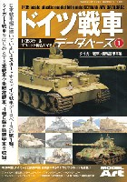 モデルアート臨時増刊ドイツ戦車データベース (1) タイガー戦車/装輪装甲車編