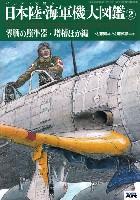 イラストで見る日本陸・海軍機大図鑑 2 零戦の照準器・増槽ほか編