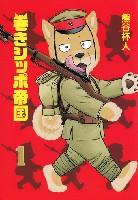 イカロス出版ミリタリー関連 (軍用機/戦車/艦船)巻きシッポ帝国 1