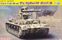 ドイツ 4号戦車H型 8.8cm Flak36 高射砲搭載自走砲