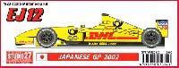 ジョーダン EJ12 日本GP 2002