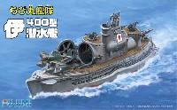 フジミちび丸艦隊 シリーズ伊400型 潜水艦
