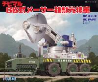 フジミチビマルゴジラシリーズ66式 メーサー殺獣光線車